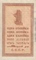 1 копейка СССР 1924 г. Реверс.PNG