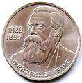 1 рубль 1985г Фридрих Энгельс.jpg