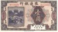 1 Dollar - Bank of Territorial Development, Kalgan Branch (1916) 01.png