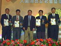 2007TaiwanSportsEliteAwards BasicSportsContributionNominees.jpg