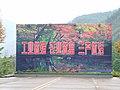 2008년 중앙119구조단 중국 쓰촨성 대지진 국제 출동(四川省 大地震, 사천성 대지진) SSL27518.JPG