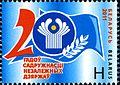 2011. Stamp of Belarus 15-2011-21-06-m.jpg