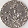 3 карбованці 70-річчя Жовтневої соціалістичної революції.jpg