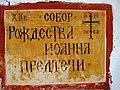 470. Псков. Собор Иоанна Предтечи.jpg