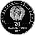 75 years of banking system (silver) av.png