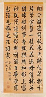 <i>Quan Tangshi</i>