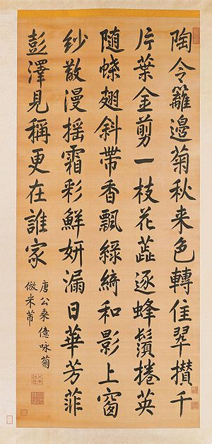 Quan Tangshi - The interest of the Kangxi Emperor in Tang Poetry is shown here by his calligraphic reproduction of a Tang poem, in praise of chrysanthemums.