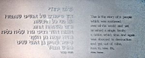 Abba Kovner - A quotation by Abba Kovner, displayed at the entrance to Diaspora Museum, Tel Aviv