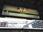 Abiko Station Sign (Joban Line Rapids).jpg