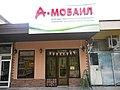 Abkhazia a-mobile 1.jpg