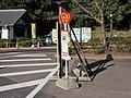 Aiai bus stop seiryu satoyama.jpg