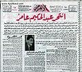 Al-Ahram 14-9-1967.jpg