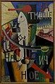 Amsterdam - Stedelijk Museum - Kazimir Malevich (1878-1935) - An Englishman in Moscow (A 7656) 1914.jpg