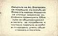 BASA-865K-1-19-1-Asen Zlatarov Obuituary.JPG