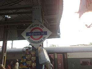 Barddhaman Junction railway station - Bardhaman Junction