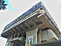 Biblioteca nacional de Argentina 1 - panoramio.jpg