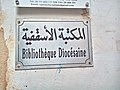Bibliothèque diocésaine de Tunis photo2 المكتبة الأسقفيّة بتونس.jpg