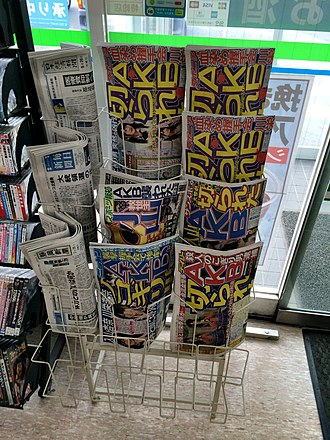 Penal populism - Full front pages of Japanese newspapers about a crime that left 3 injured