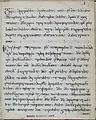 Bochkovi (Petritsoni) monastery tipikon (Sofia)-first page.jpg