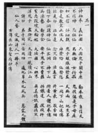 A Boxer Rebellion Pamphlet, Circa 1899, That Refers To Foreigners As Guizi  (鬼子) Or Yang Guizi (洋鬼子).
