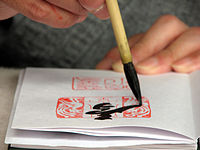 Byodoin calligrapher close.jpg