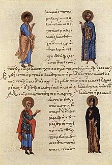Comienzo del evangelio de Lucas en un manuscrito bizantino de ...
