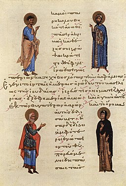 Beginning of a Byzantine copy of the Gospel of Luke, 1020 Byzantinischer Maler um 1020 003.jpg