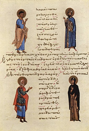 Beginning of a Byzantine copy of the Gospel of Luke, 1020. Byzantinischer Maler um 1020 003.jpg