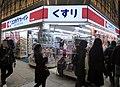 COCOKARA FINE Namba store.jpg