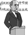 Caricature Schoenberg.png