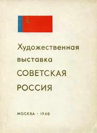 Soviet Russia (exhibition, 1960) - Image: Catalog Soviet Russia 60 bw