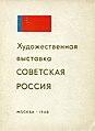 Catalog-Soviet-Russia-60-bw.jpg