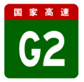 China Highway G2.png