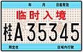 China license plate Guǎngxī 桂 GA36-2007 C.17.1.1.jpg