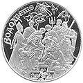 Coin of Ukraine Epiphany R.jpg