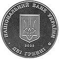 Coin of Ukraine Holubovych a.jpg