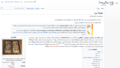 Collapsible sidebar - wikipedia fa - closed.png