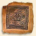 Coptic tunic ornament.jpg