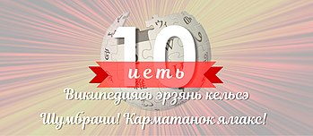 Cover photo 10 years of Erzyan Wikipedia.jpg