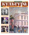 Culture and life, 50-2014.pdf