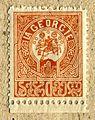 Democratic Republic of Georgia stamp 01.jpg