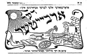 Der arbeyter - Image: Der arbeyter letterhead 1905