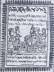 Dodo Chanesar Khudabadi script