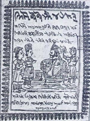 Khudabadi script - Image: Dodo Chanesar Khudabadi script