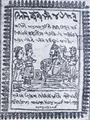 Dodo Chanesar Khudabadi script.png
