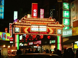 East Entrance of Raohe Street Night Market 20060118 night.jpg