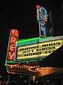 El Rey Theatre, Los Angeles (17198290467).jpg