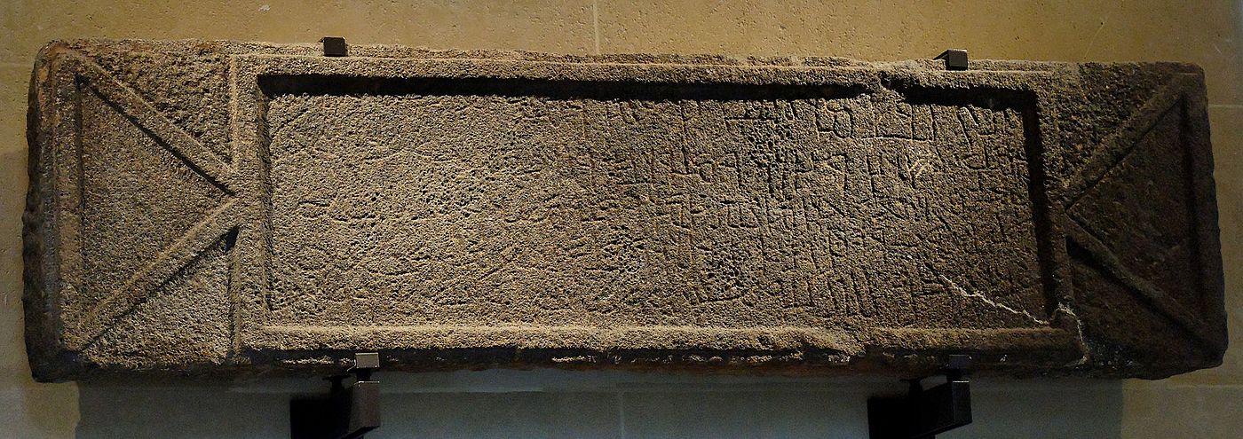 Linteau du tombeau d'Imru'-l-Qays