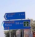 Erimi Road Sign.jpg