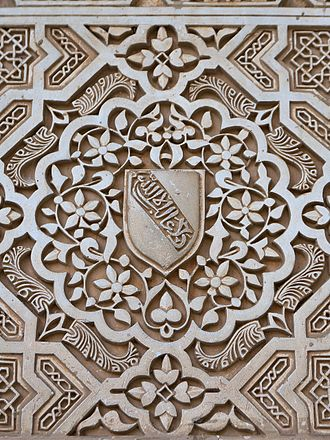 Nasrid dynasty - Coat of Arms of the Emirate of Granada on a wall in the Alhambra, Nasrid dynasty (1013-1492)